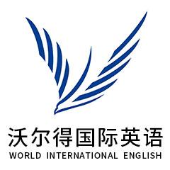 武汉沃尔得英语