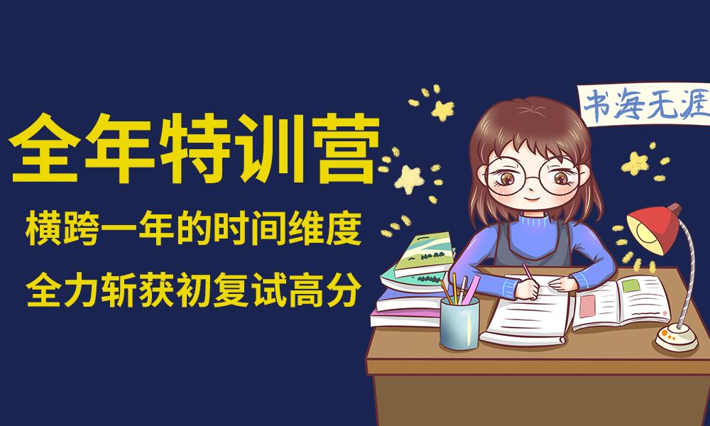 武汉海文全年特训营