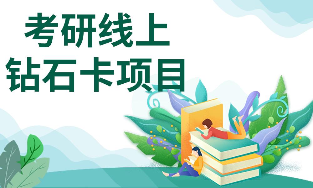 武汉海文线上钻石卡项目