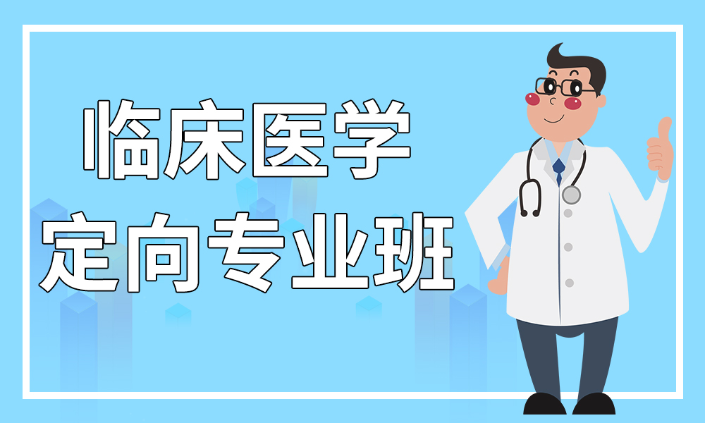 武汉海文临床医学定向专业班