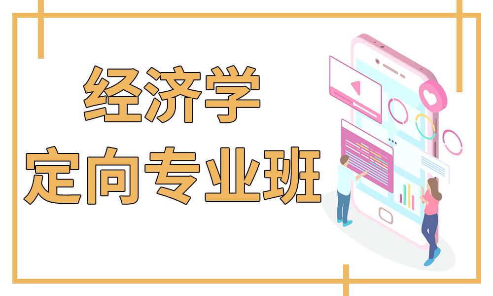 武汉海文经济学定向专业班