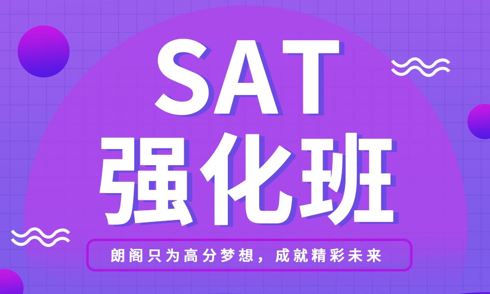 武汉朗阁SAT强化班