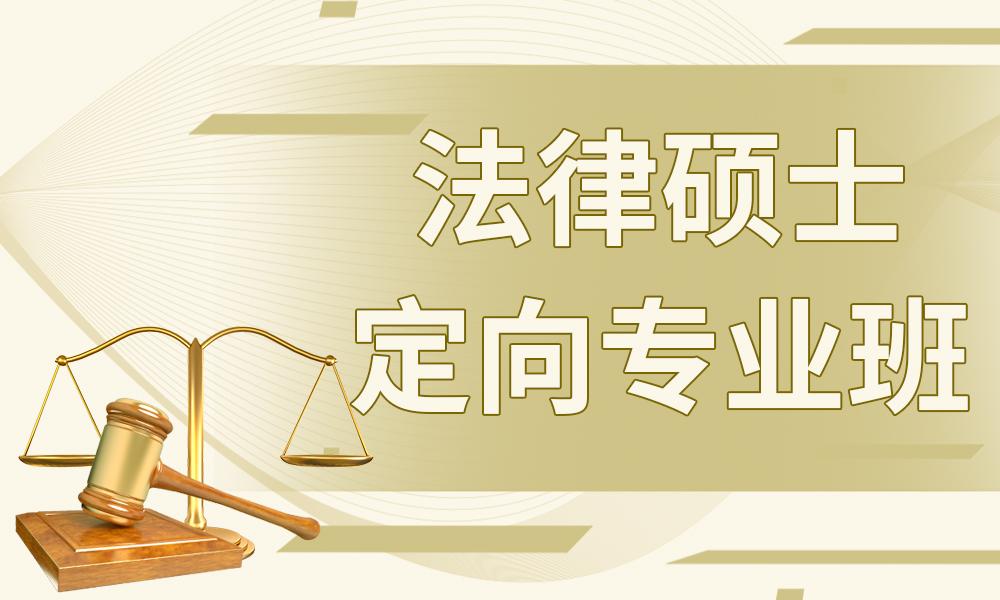 武汉海文法律硕士定向专业班