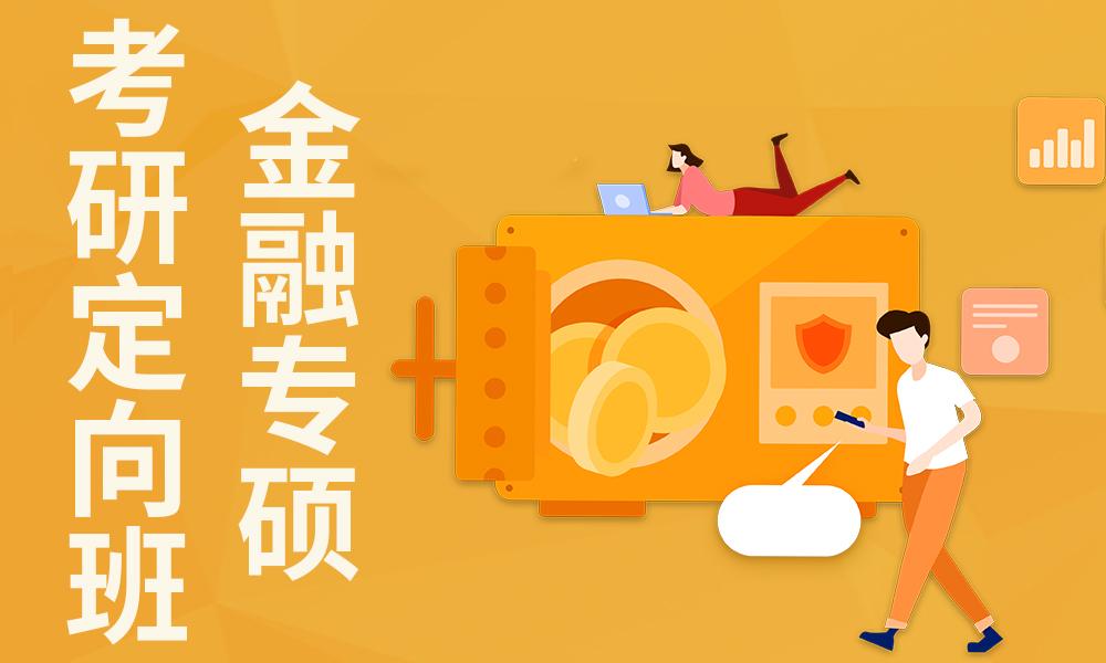 武汉海文金融专硕考研定向班
