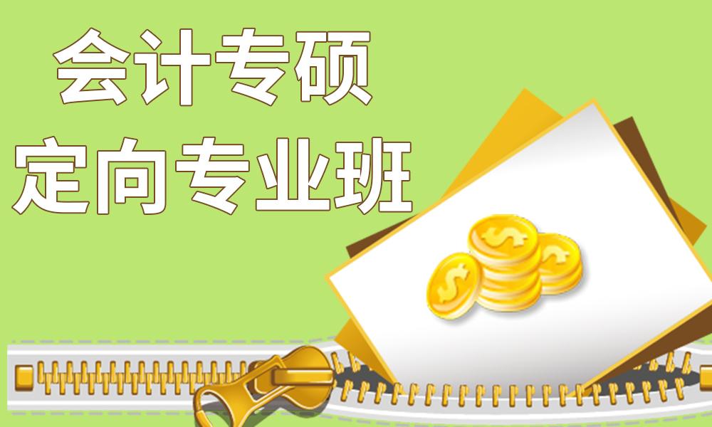 武汉海文会计专硕定向专业班