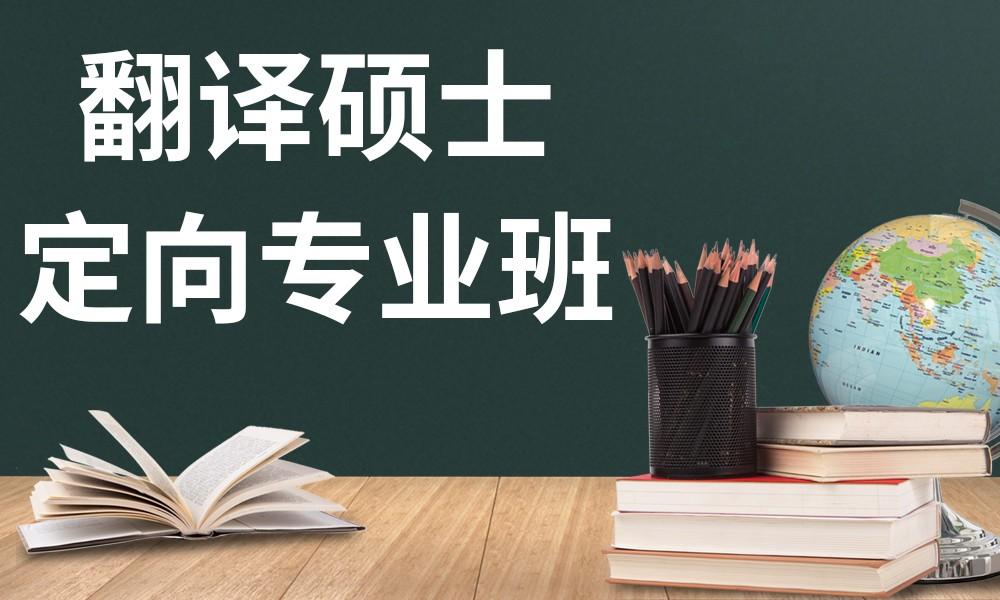 武汉海文翻译硕士定向专业班