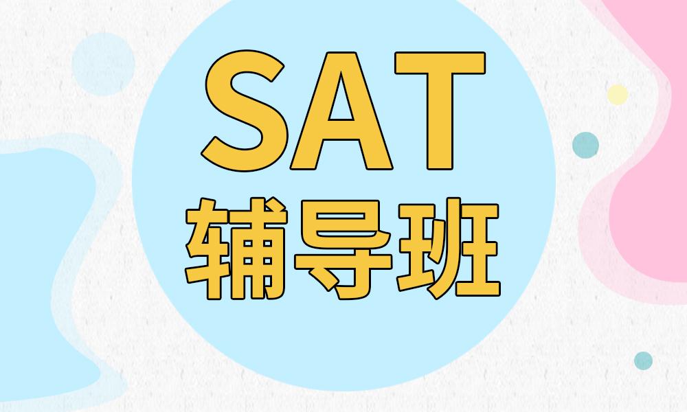 武汉环球SAT辅导班
