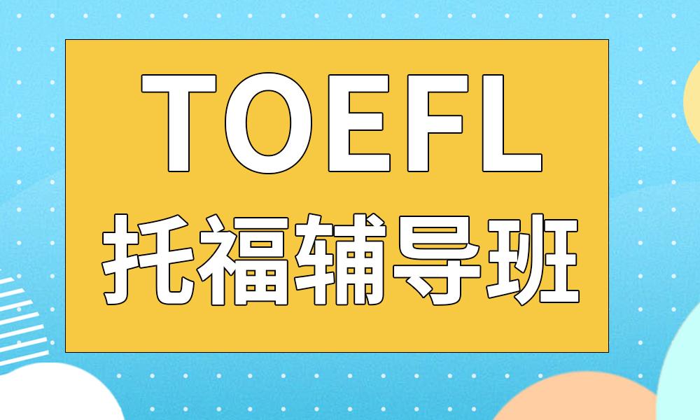 武汉环球托福辅导班