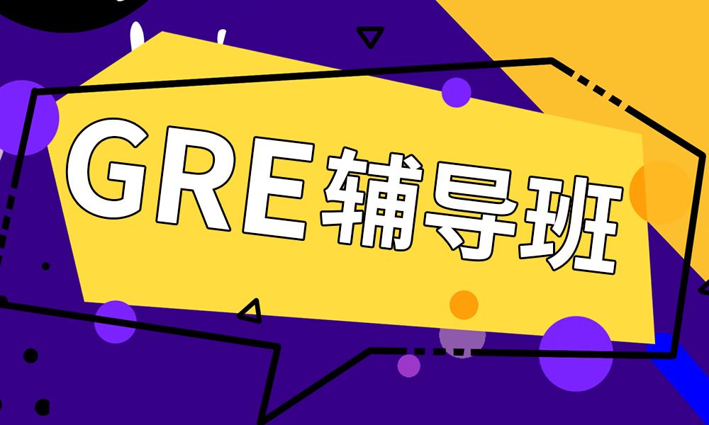 武汉环球GRE辅导班