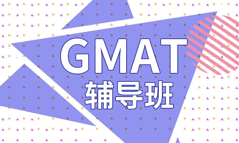 武汉环球GMAT辅导班