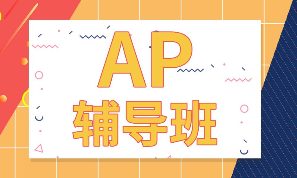 武汉环球AP辅导班