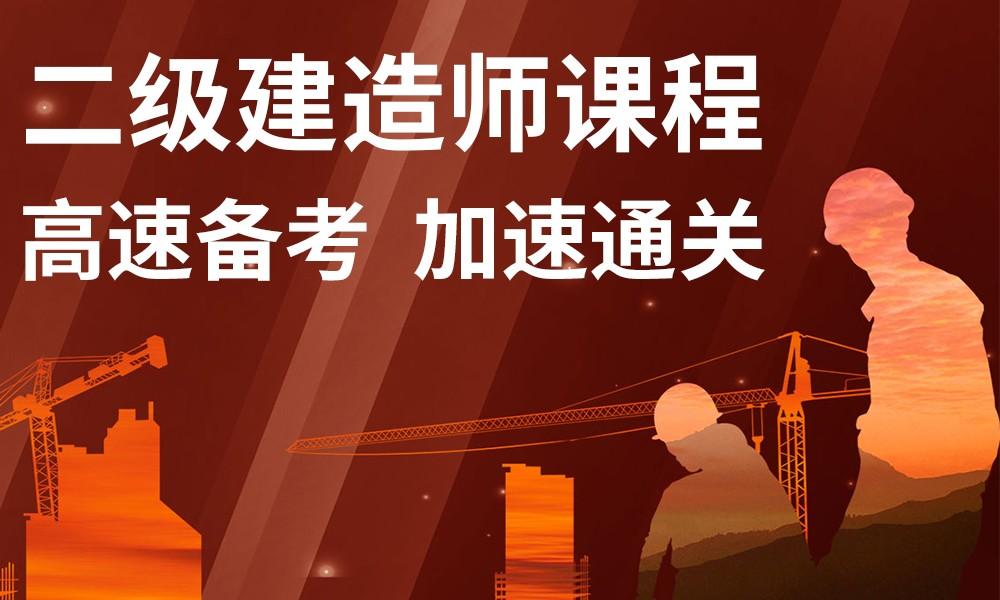 武汉学煌二级建造师课程