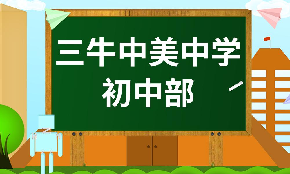 武汉三牛中美中学初中部