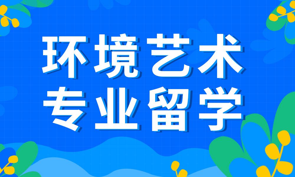 武汉美行思远环境艺术专业留学