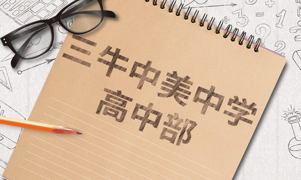 武汉三牛中美中学高中部