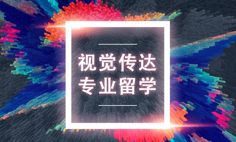 武汉美行思远视觉传达专业留学