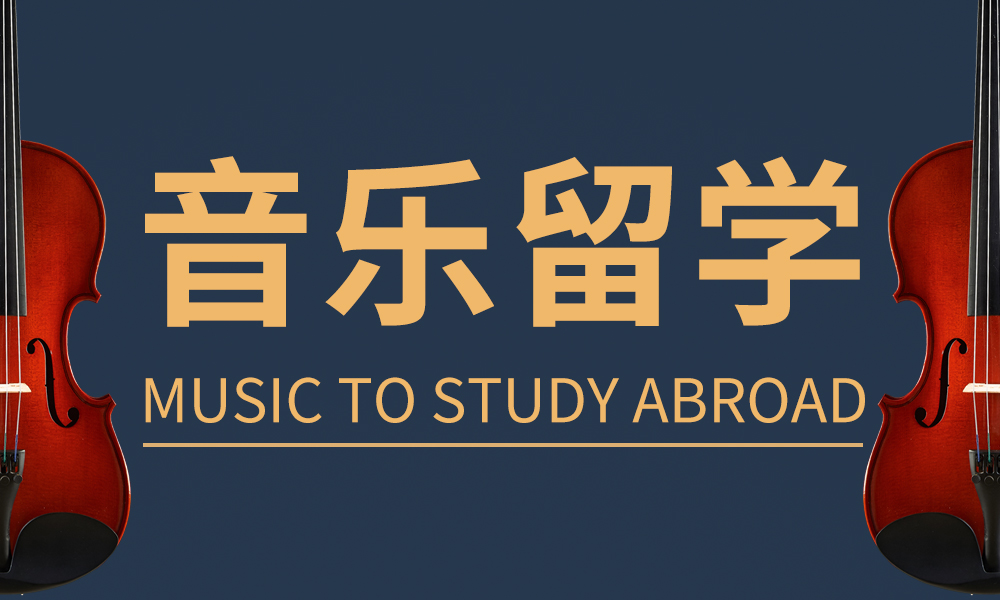 武汉美行思远音乐留学
