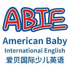 武汉爱贝国际少儿英语