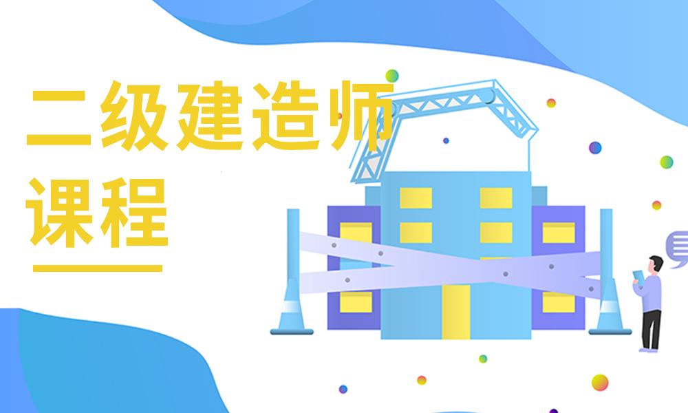 武汉大立二级建造师课程