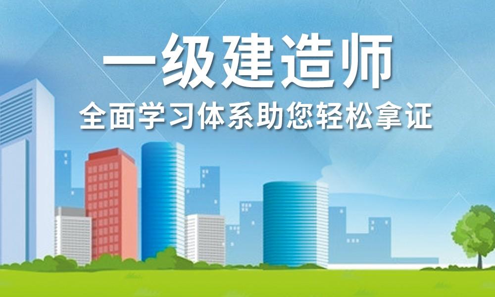 武汉大立一级建造师课程