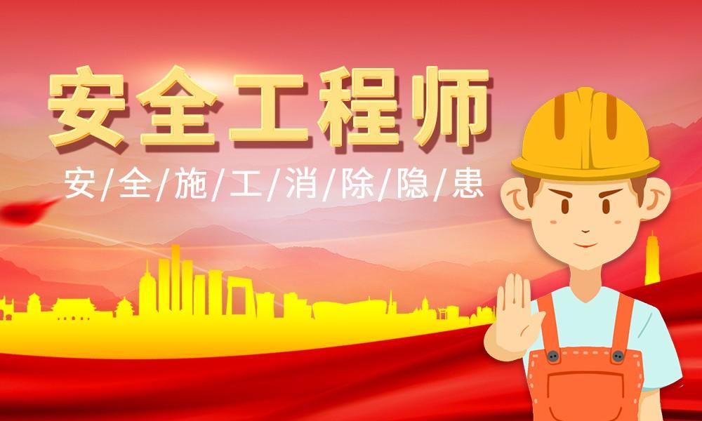 武汉大立安全工程师课程
