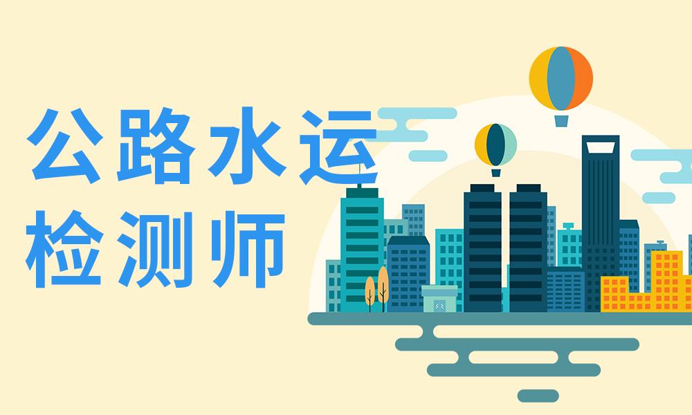 武汉大立公路水运检测师课程