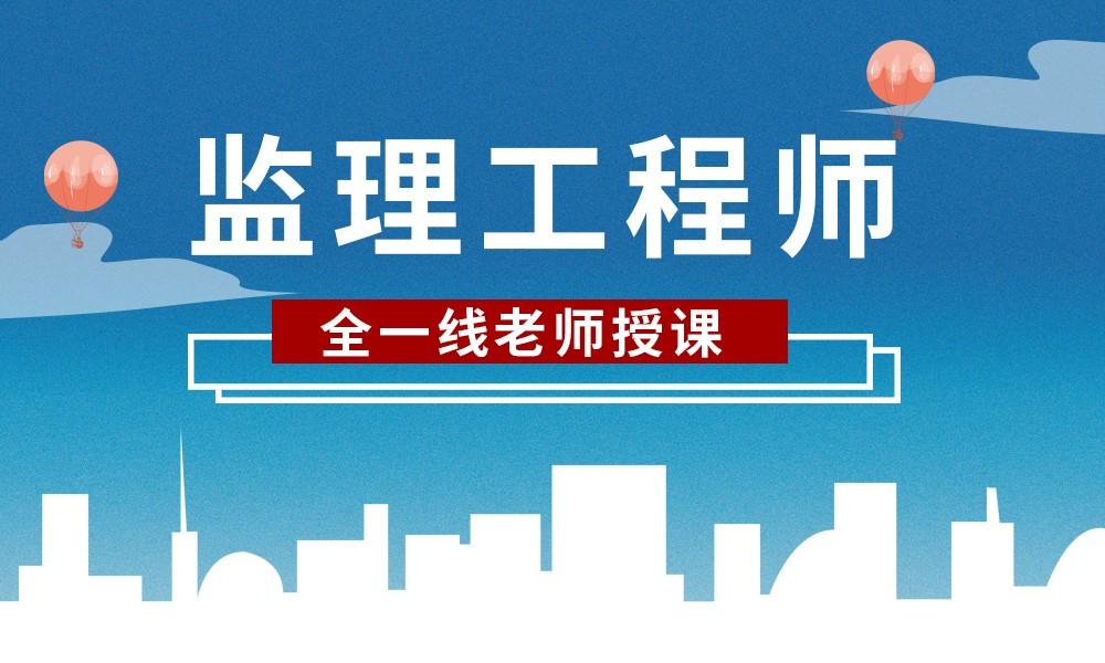 武汉大立监理工程师课程