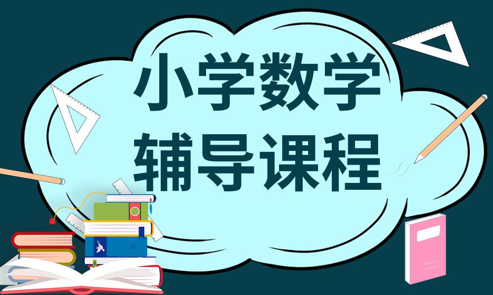 武汉聚力优学小学数学辅导课程