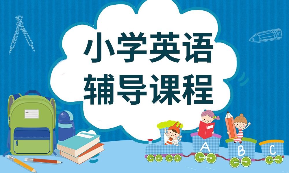 武汉聚力优学小学英语辅导课程