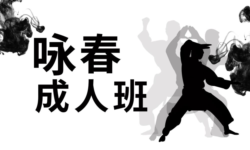 武汉四海咏春成人班