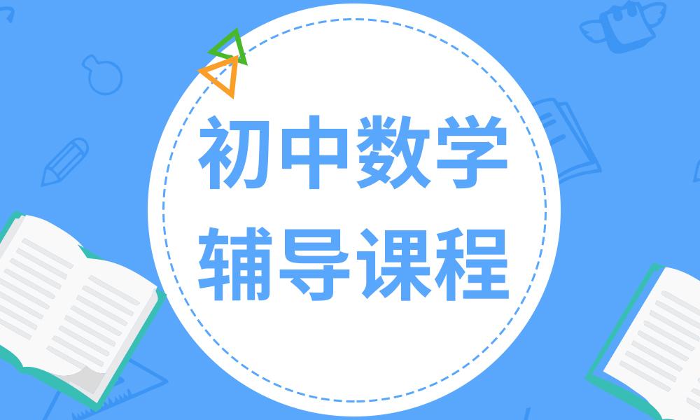 武汉聚力优学初中数学辅导课程