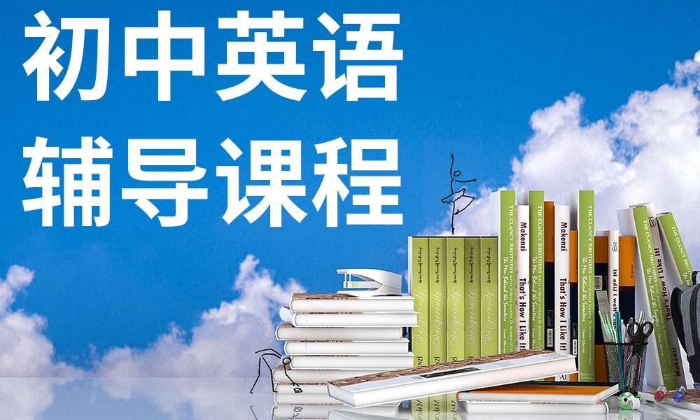 武汉聚力优学初中英语辅导课程