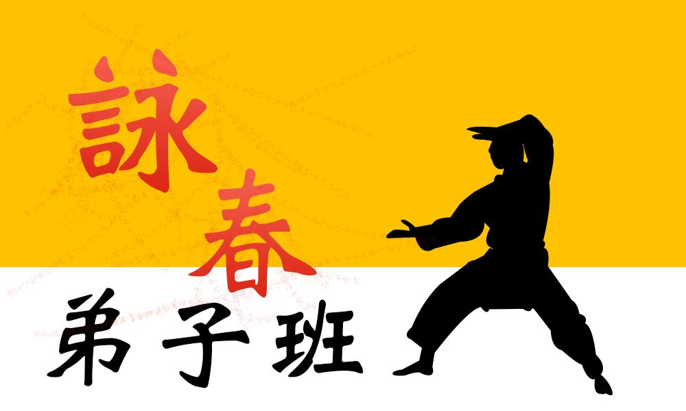 武汉四海咏春弟子班