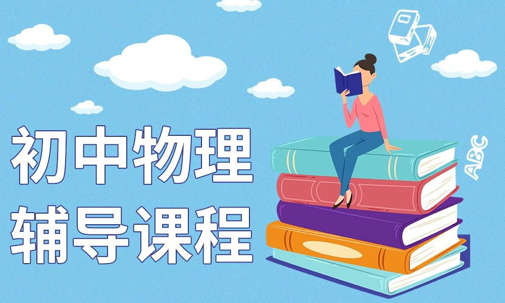 武汉聚力优学初中物理辅导课程