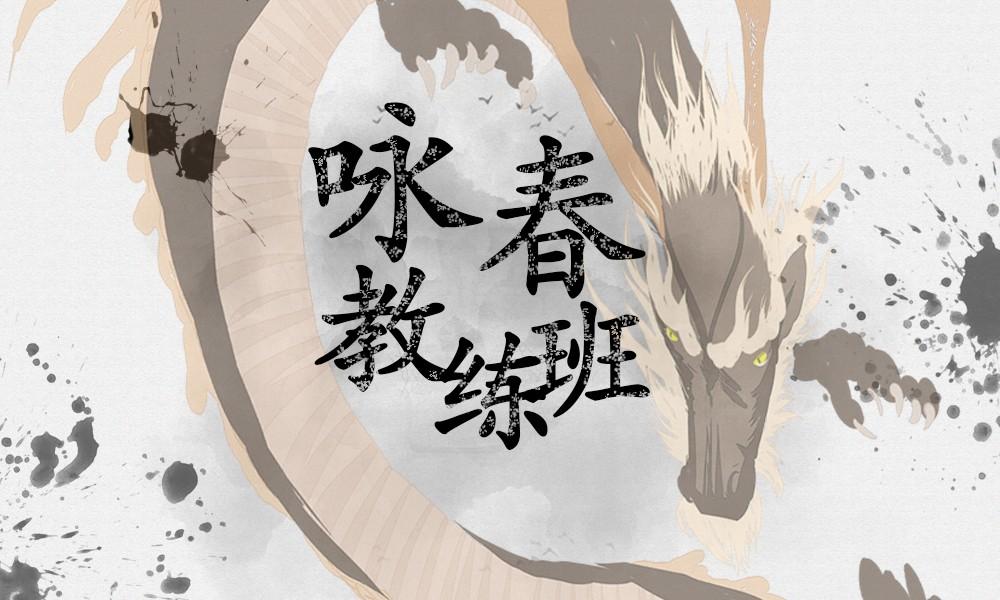 武汉四海咏春教练班