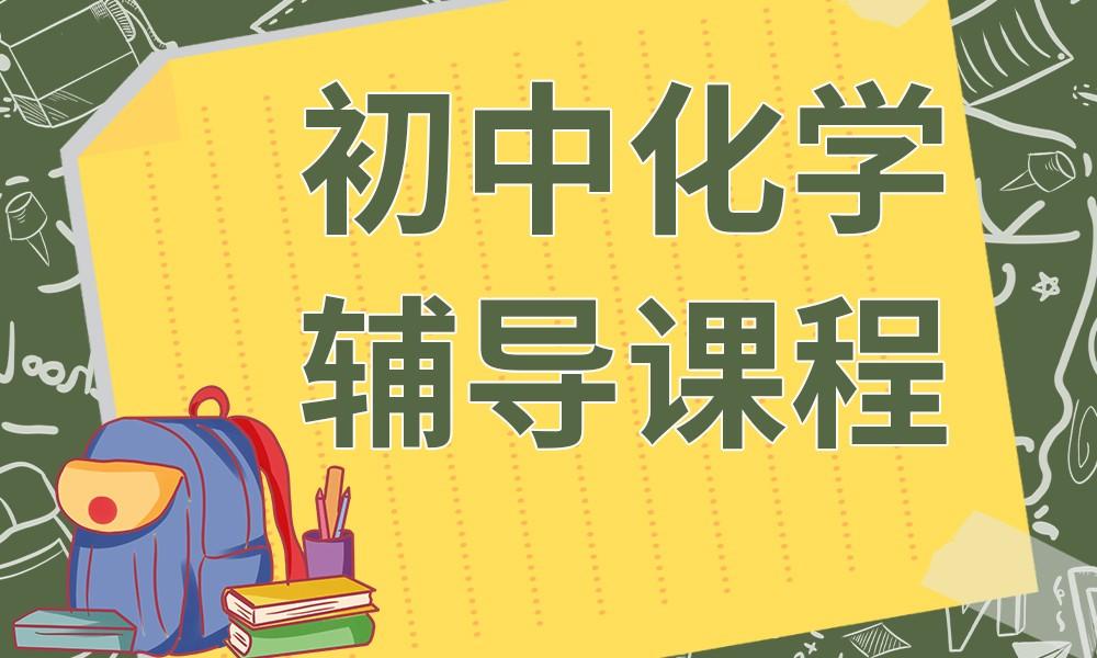 武汉聚力优学初中化学辅导课程