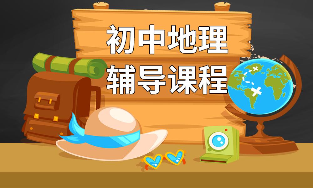 武汉聚力优学初中地理辅导课程