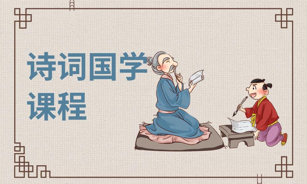 武汉东方巨龙诗词国学课程