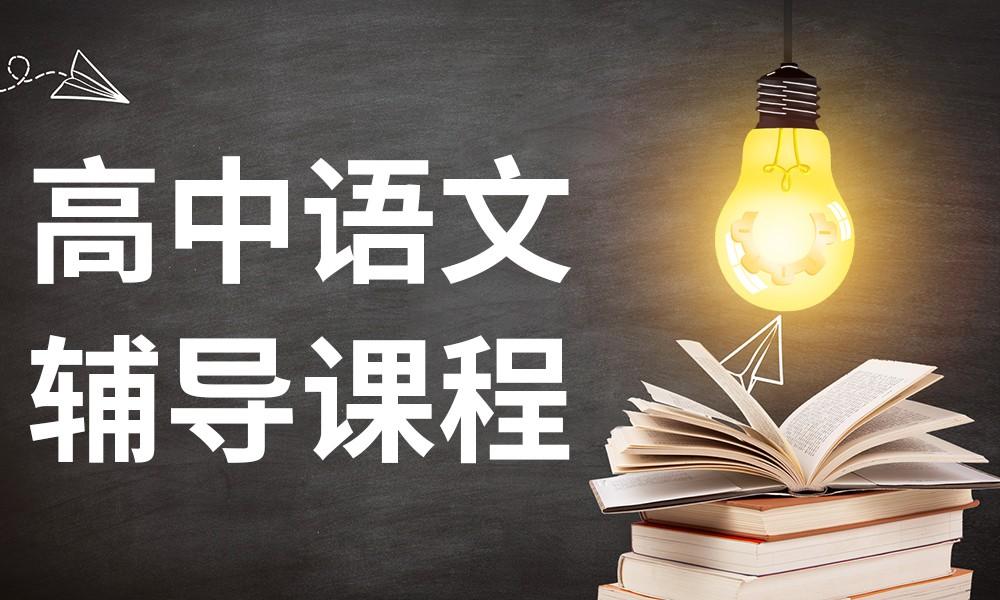 武汉聚力优学高中语文辅导课程