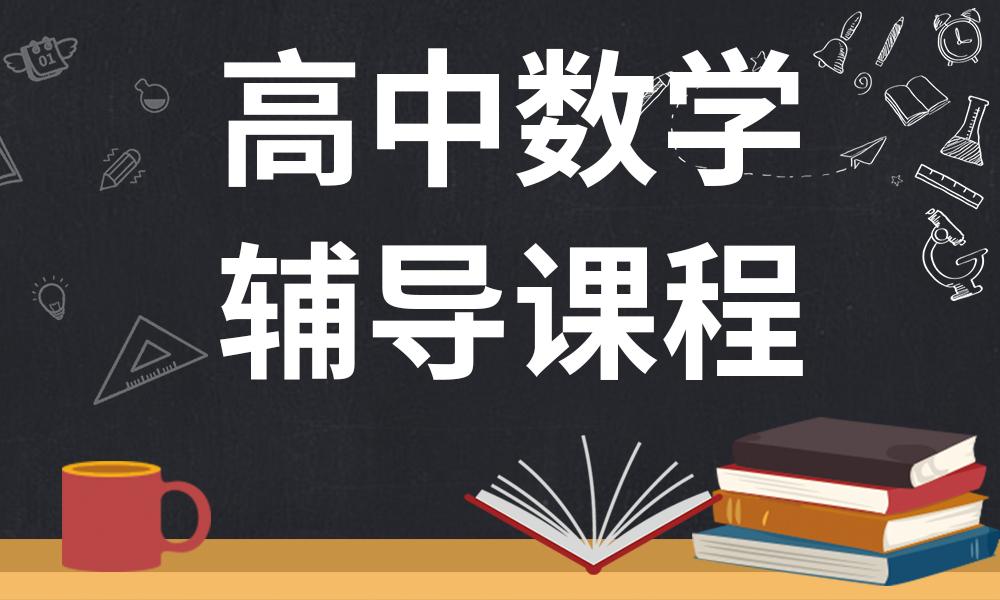 武汉聚力优学高中数学辅导课程