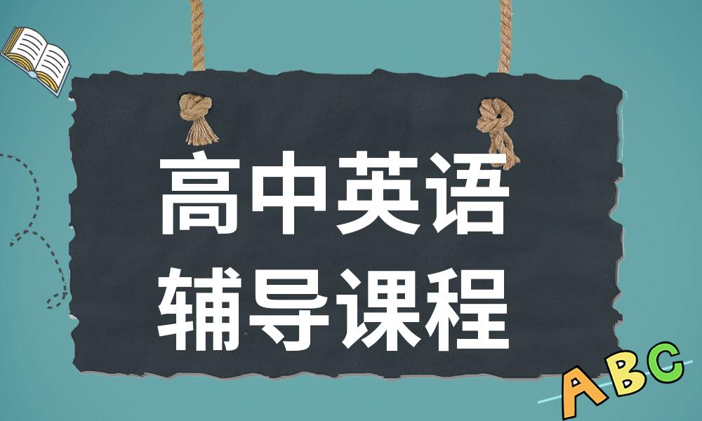 武汉聚力优学高中英语辅导课程