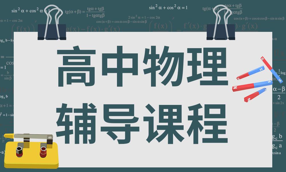 武汉聚力优学高中物理辅导课程