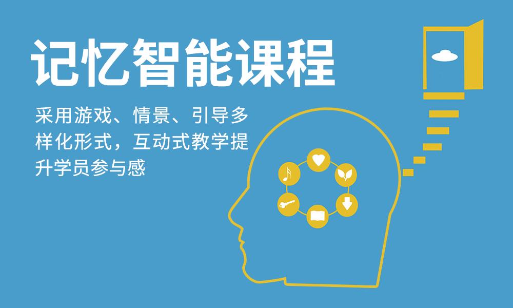 武汉东方巨龙记忆智能课程