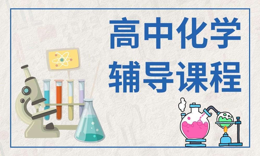 武汉聚力优学高中化学辅导课程