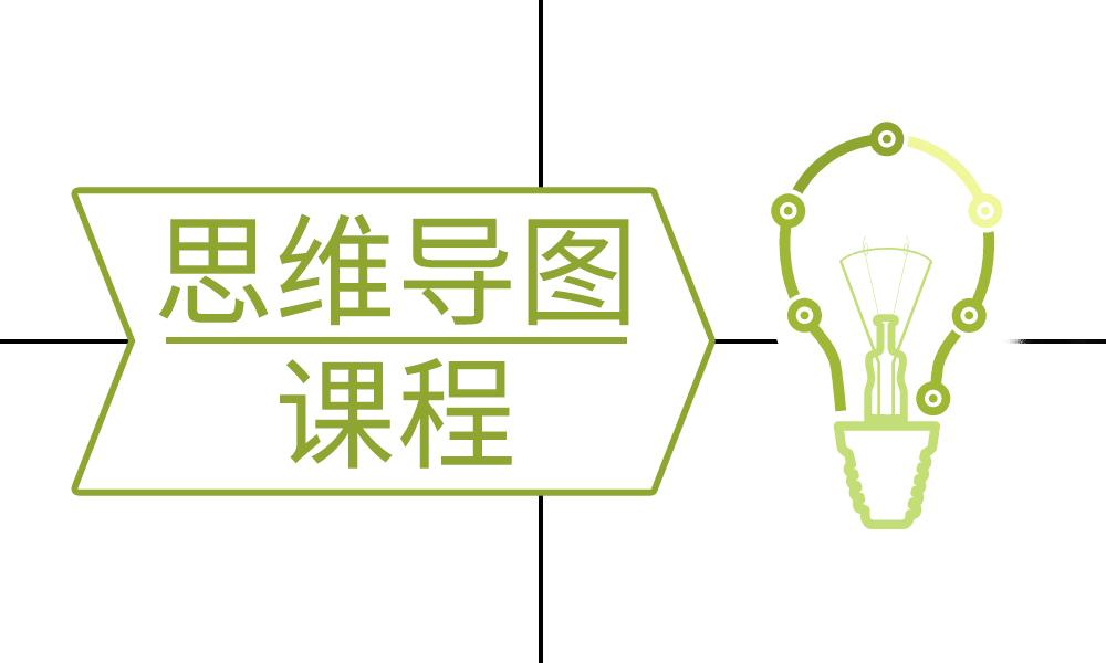 武汉东方巨龙思维导图课程