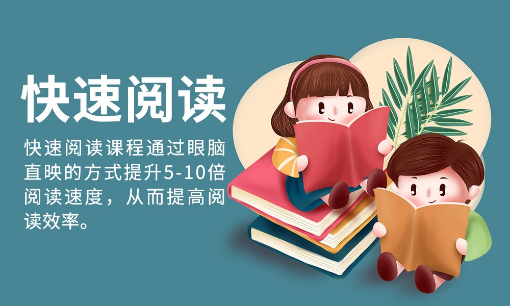 武汉东方巨龙快速阅读课程