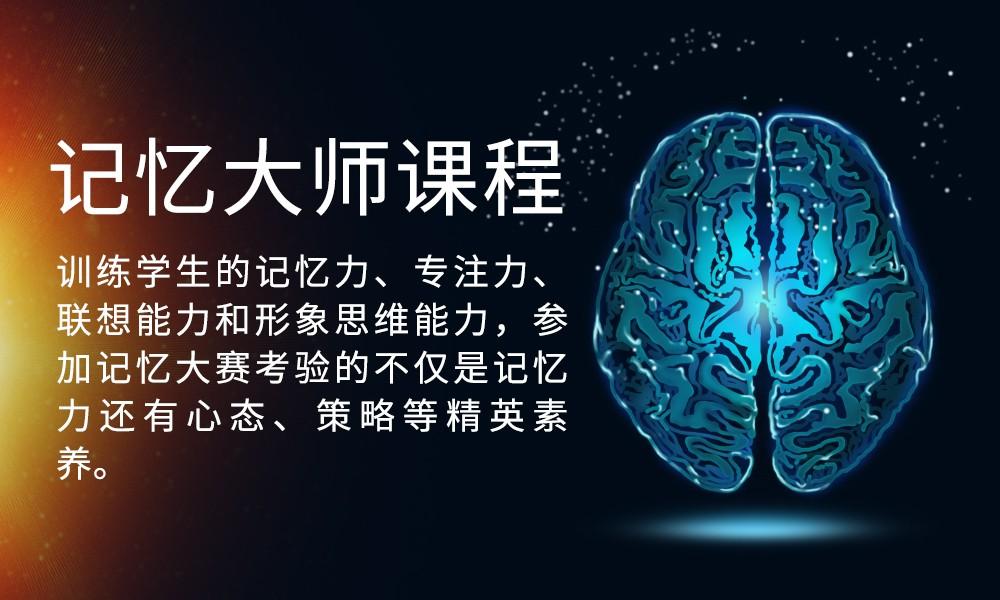 武汉东方巨龙记忆大师课程