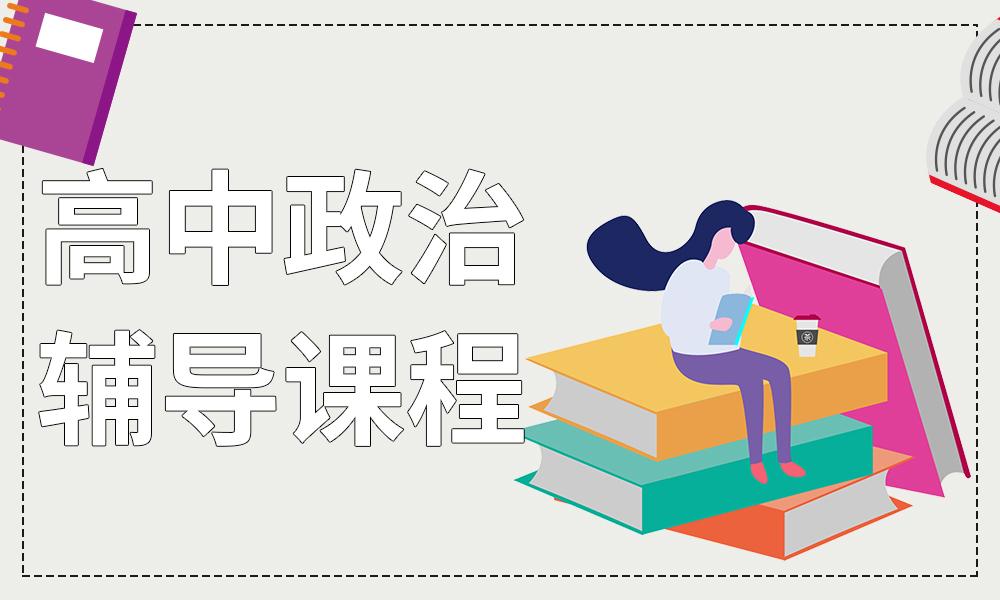 武汉聚力优学高中政治辅导课程