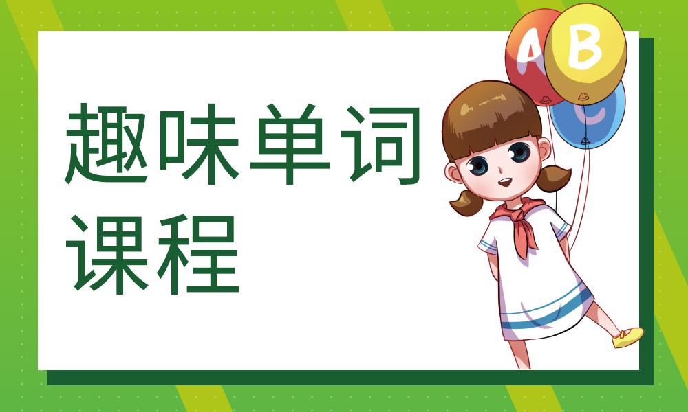 武汉东方巨龙趣味单词课程