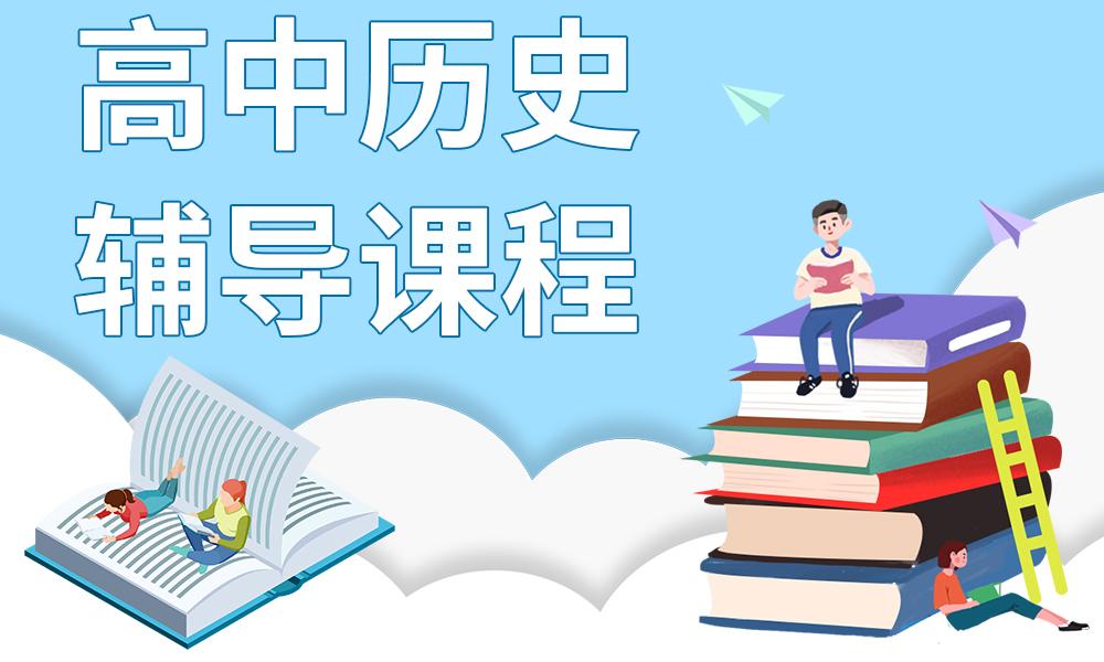 武汉聚力优学高中历史辅导课程